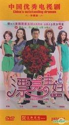 Piao Liang Zhu Fu (DVD) (End) (China Version)