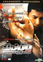 Ip Man (DVD) (Thailand Version)
