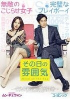 Mood of the Day (DVD) (Japan Version)