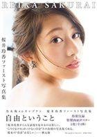 Nogizaka46 Sakurai Reika First Photobook 'Jiyuu to Iu Koto'