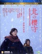 Sakura Guardian in the North (2018) (Blu-ray) (English Subtitled) (Hong Kong Version)
