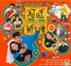 Life Made Simple (VCD) (Part II) (End) (TVB Drama)