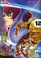 Saint Seiya Episode.G (Vol.12)