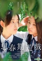 Finding the Adolescence (DVD) (Taiwan Version)