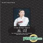 Yoo Ji Sook - Tori : Tradition Northern Songs
