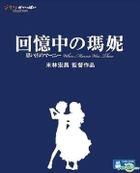 回憶中の瑪妮 (2014) (Blu-ray) (香港版)