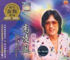 Nan Fang Gold Series - Gao Ling Feng (2CD) (Malaysia Version)