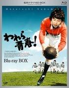 Warera Seishun! Blu-ray Box (Blu-ray)(Japan Version)