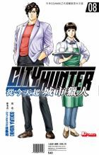 From Today City Hunter (Vol.8)
