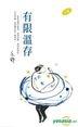 Yi Shu Series 312 -  You Xian Wen Cun
