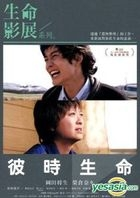 Life Back Then (DVD) (Taiwan Version)
