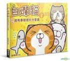 Bai Lan Mao Chao You Shi Ming Xin Pian Fen Xiang Shu (With Sticker Set)
