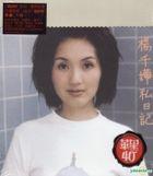 私日記 (金碟) (華星40經典金唱片)