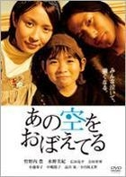 Ano Sora wo Oboeteru (DVD) (Special Edition) (First Press Limited Edition) (Japan Version)