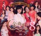 金曲歌后 8 - 月娘的眼淚 堅強的女人 (2CD) - 群星