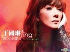 敗犬美魔女 (CD+DVD)