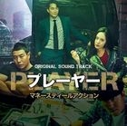 日劇   Player  原聲大碟   (ALBUM+DVD) (日本版)
