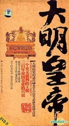 Da Ming Huang Di (DVD) (China Version)