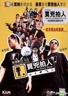 You Shoot, I Shoot (2001) (DVD) (10th Anniversary Digitally Remastered Edition) (Hong Kong Version)