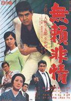 BURAI HIJOU (Japan Version)