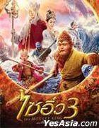 西游记女儿国 (2018) (DVD) (泰国版)