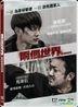 Derailed (2016) (DVD) (Hong Kong Version)