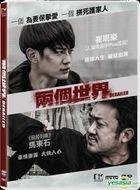 兩個世界 (2016) (DVD) (香港版)