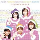 Golden Best Kawai Sonoko , Kokusho Sayuri , Jonouchi Sanae, Watanabe Minayo , Watanabe Marina (Japan Version)
