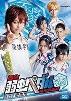 'Yowamushi Pedal' Hakone Gakuen Hen - Nemureru Chokusen Oni - (DVD)(Japan Version)
