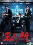 Three (2016) (DVD) (2-Disc Special Edition) (Hong Kong Version)