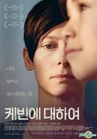 We Need to Talk About Kevin (DVD) (Korea Version)