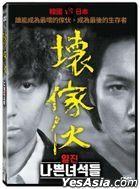 Bully Bad Guys (2020) (DVD) (Taiwan Version)