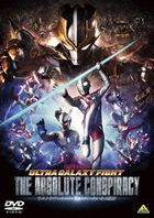 Ultra Galaxy Fight Ooinaru Inbou (DVD)  (Japan Version)
