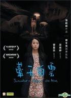 蓝天白云 (2017) (DVD) (香港版)