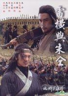 Shui Hu Ying Xiong Pu - Lei Heng Yu Zhu Tong (DVD) (Taiwan Version)