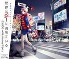 Sekai wa i ni Michiteiru (Normal Edition)(Japan Version)