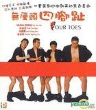 Four Toes (Hong Kong Version)