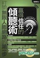 Ying De Xin Ren De Qing Ting Shu : Da Kai Wu Xian Ren Ji Wang Lu De Di Yi Bu