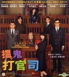 A Ghost of A Chance (2011) (VCD) (Hong Kong Version)