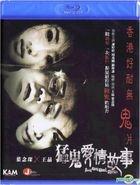 猛鬼愛情故事 (2011) (Blu-ray) (香港版)