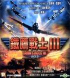 Iron Eagle III (1992) (VCD) (Hong Kong Version)
