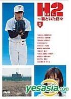 H2 - Kimi to ita hibi Vol.5 (Japan Version)