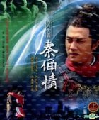 Ancient Terracotta War Situation (DVD) (Vol. 1 Of 2) (To Be Continued) (Taiwan Version)