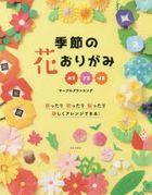 Seasonal Flower Origami