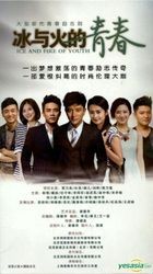 Ice And Fire Of Youth (2014) (HDVD) (Ep. 1-44) (End) (China Version)