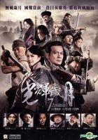 光輝歲月 (2013) (DVD) (香港版)