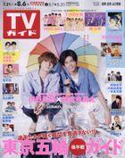 Weekly TV Guide (Fukuoka/Saga/Yamaguchi West Edition) 29471-08/06 2021