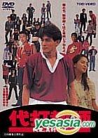Daida Kyoshi Akiba, Shinkendesu! (Japan Version)