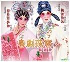 Cantonese Opera (2CD)
