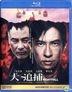 大追捕 (2012) (Blu-ray) (香港版)